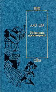 Шэ Лао -Чайная
