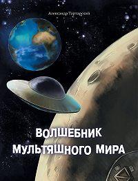 Александр Тартарский, Александр Татарский - Волшебник мультяшного мира