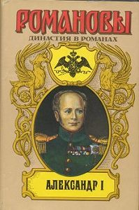 А. Сахаров (редактор) -Александр I