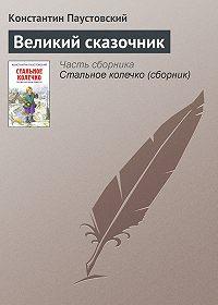 Константин Паустовский -Великий сказочник
