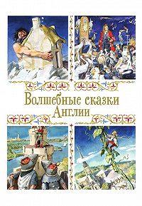 Сборник -Волшебные сказки Англии