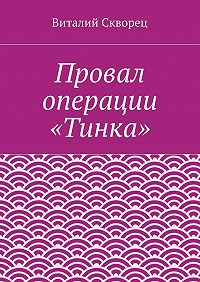 Виталий Скворец -Провал операции «Тинка»