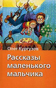 Олег Кургузов -Шкаф