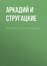 Аркадий и Борис Стругацкие -Человек из Пасифиды
