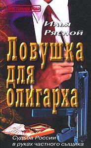 Илья Рясной -Ловушка для олигарха