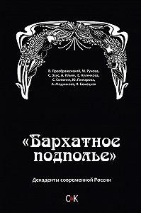 Коллектив авторов -«Бархатное подполье». Декаденты современной России