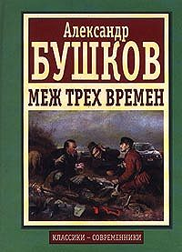 Александр Бушков -Меж трех времен