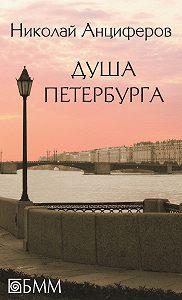 Николай Анциферов -Душа Петербурга (сборник)
