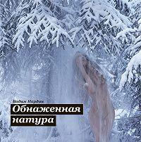 Вадим Нардин - Обнаженная натура
