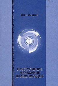 Енок Азарян - Преступление. Наказание. Правопорядок
