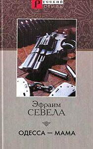 Эфраим  Севела -Одесса – мама