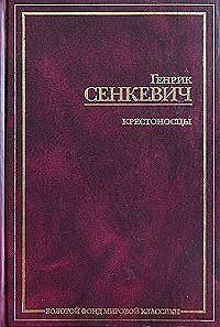 Генрик Сенкевич -Крестоносцы. Том 2