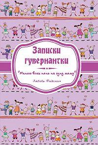 Любовь Майская -Записки гувернантки. «Меняю всех нянь на одну маму»