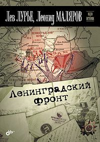 Лев Лурье -Ленинградский фронт