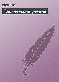Ивлин Во -Тактические учения
