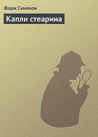 Жорж Сименон -Капли стеарина