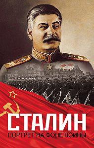 Константин Залесский - Сталин. Портрет на фоне войны