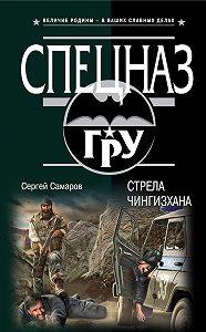 Сергей Самаров -Стрела Чингисхана
