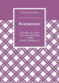 Анатолий Агарков -Искушение