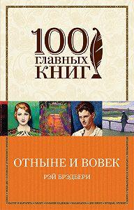 Рэй Брэдбери - Отныне и вовек (сборник)