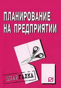 Коллектив Авторов -Планирование на предприятии: Шпаргалка