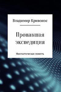 Владимир Кривонос -Пропавшая экспедиция
