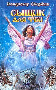 Владимир Свержин -Сыщик для феи
