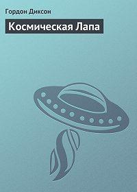 Гордон Диксон -Космическая Лапа