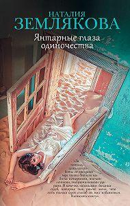 Наталия Землякова -Янтарные глаза одиночества