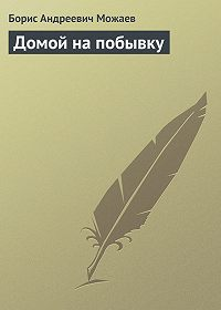 Борис Можаев -Домой на побывку