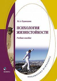 Мария Одинцова -Психология жизнестойкости