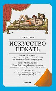 Бернд Бруннер - Искусство лежать. Руководство по горизонтальному образу жизни