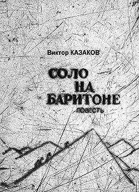 Виктор Казаков -Соло на баритоне