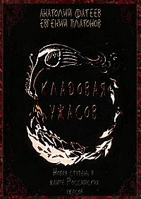 Евгений Платонов -Кладовая ужасов. Новая ступень вжанре Российских ужасов