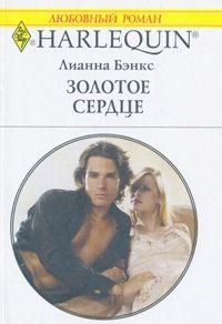 Лианна  Бэнкс -Золотое сердце