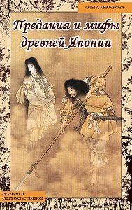 Ольга Крючкова - Небесная река. Предания и мифы древней Японии
