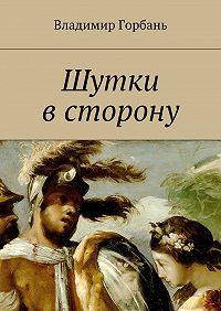 Владимир Горбань - Шутки всторону