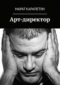 Марат Карапетян -Арт-директор