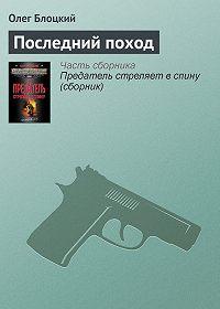 Олег Блоцкий -Последний поход