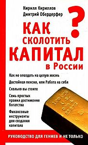 Кирилл Валерьевич Кириллов -Как сколотить капитал в России. Руководство для гениев и не только