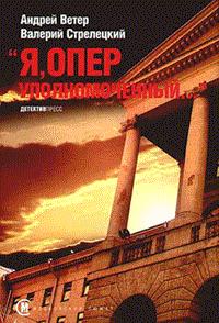 Андрей Ветер -Я, оперуполномоченный