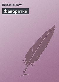 Виктория Холт - Фаворитки