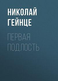 Николай Эдуардович Гейнце -Первая подлость