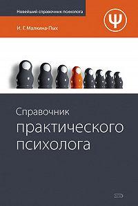 Ирина Германовна Малкина-Пых -Справочник практического психолога