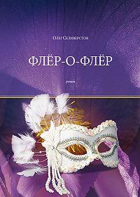 Олег Селиверстов - Флёр-о-Флёр