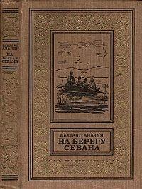 Вахтанг Ананян -На берегу Севана