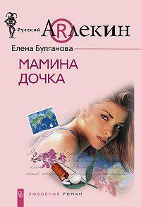 Елена Булганова -Мамина дочка