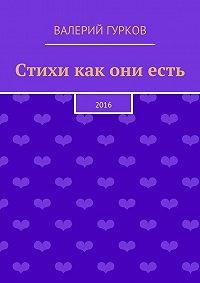 Валерий Гурков -Стихи как ониесть