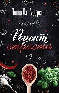 Поппи Андерсон -Рецепт страсти