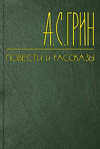Александр Грин - Происшествие в улице Пса
